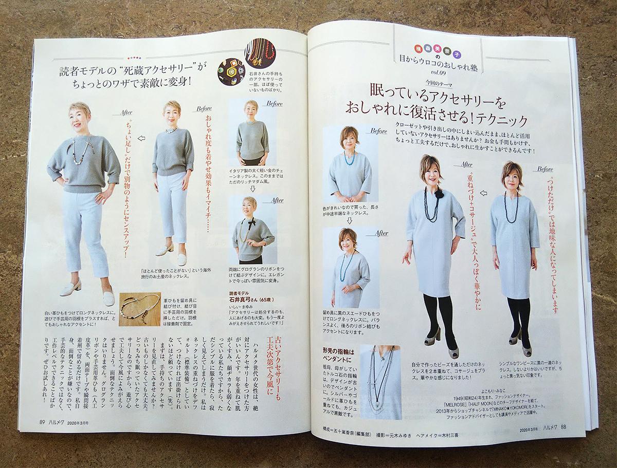 ファッション情報のページ