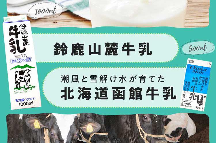 二種類の牛乳