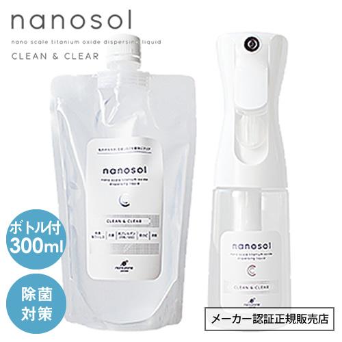 nanosol ナノソル CC 300ml & 専用200mlスプレーボトル(空ボトル)セット