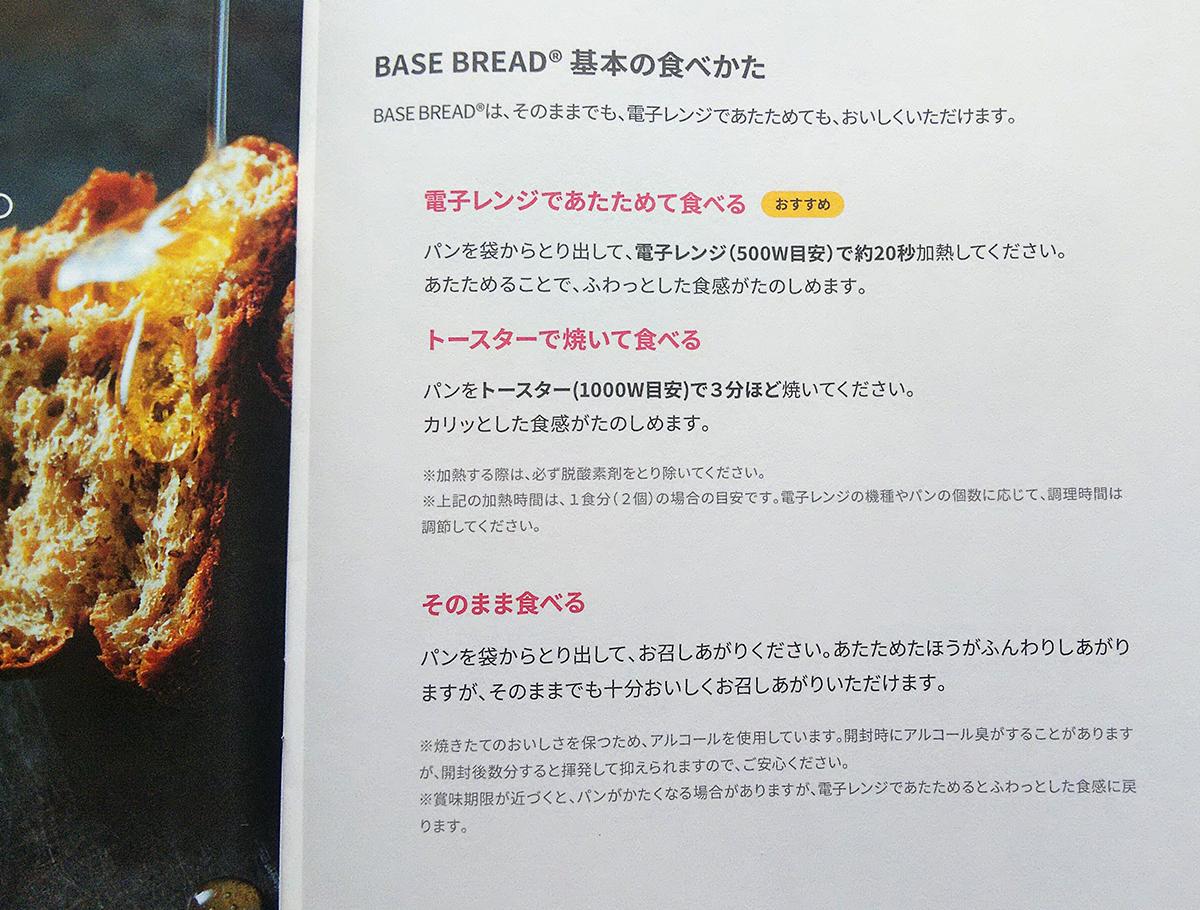 BASE BRADの食べ方