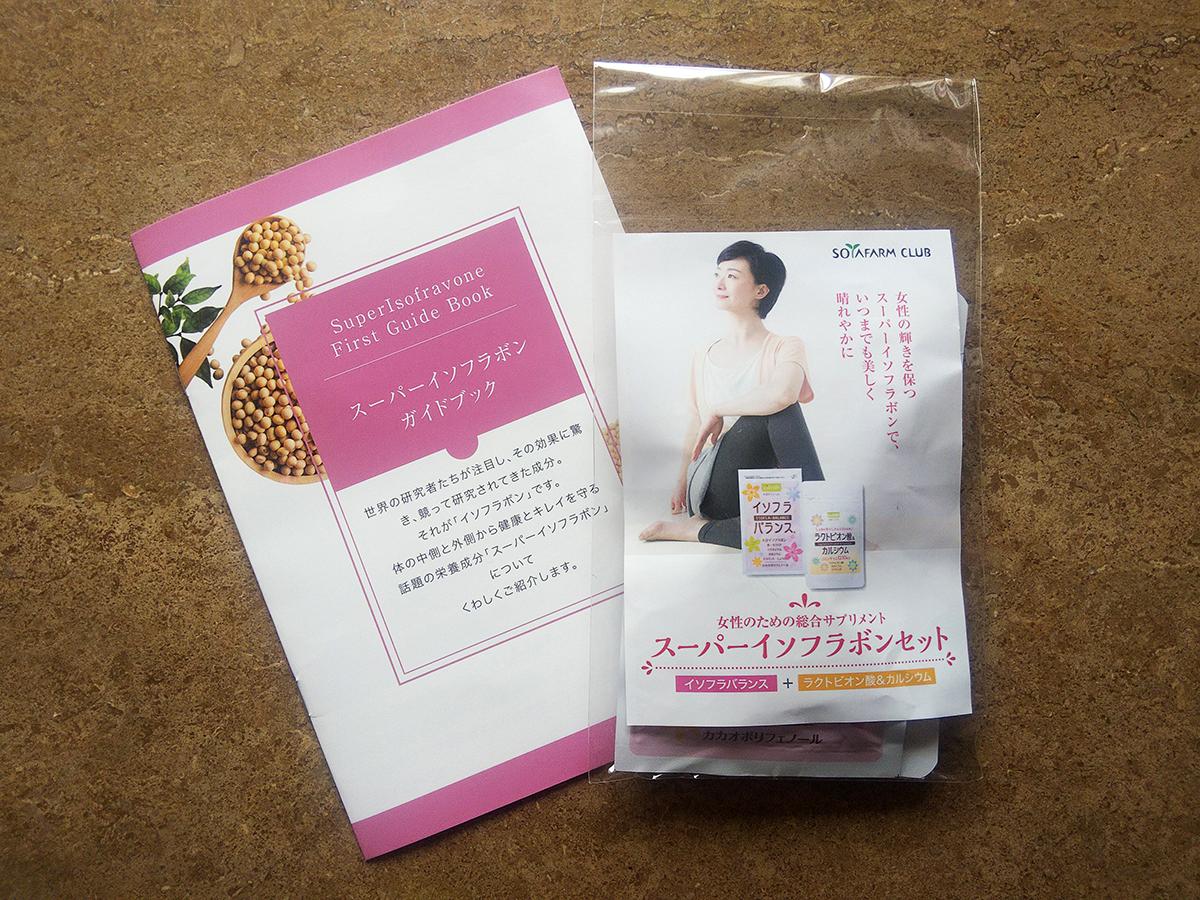 健康読本のプレゼント