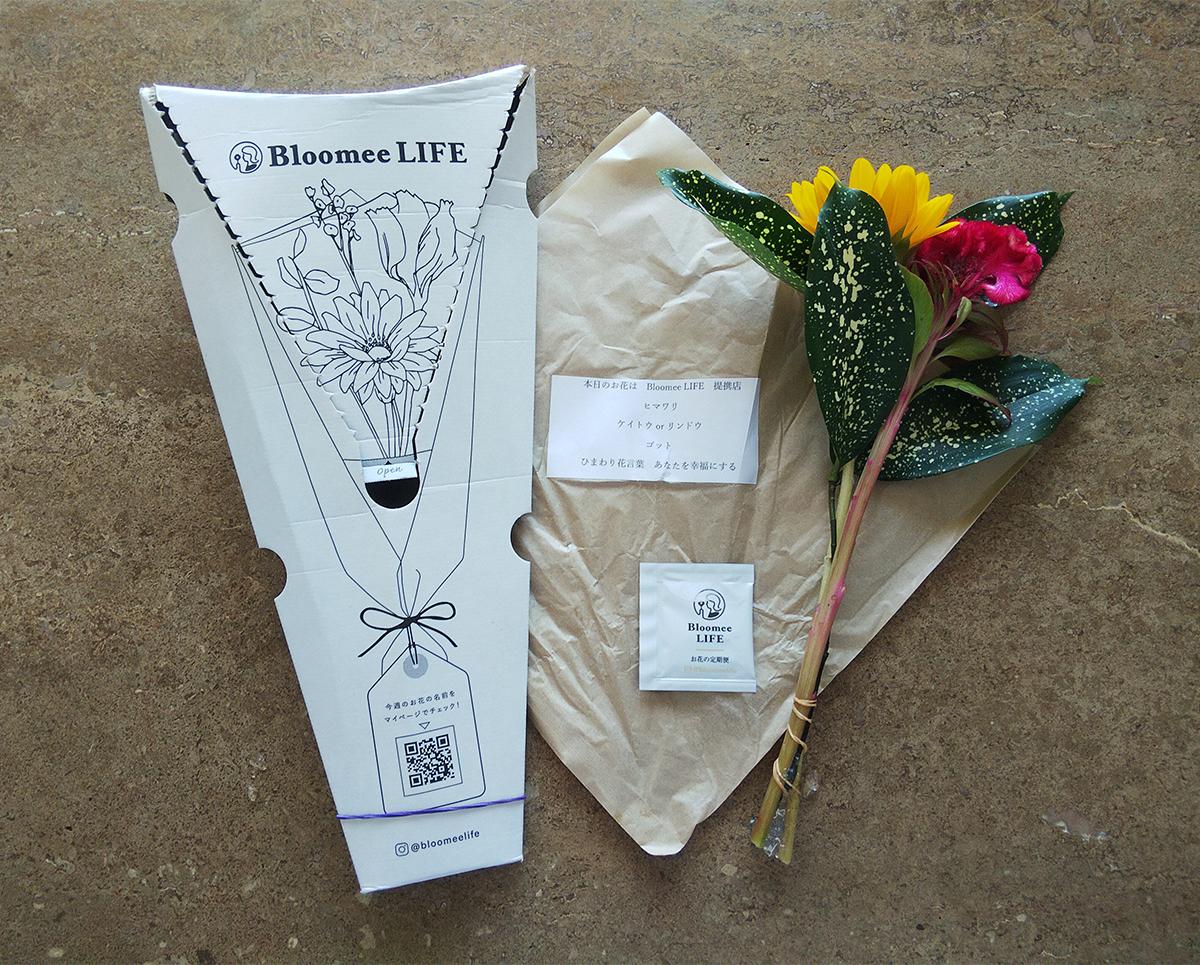 パッケージから取り出した花束