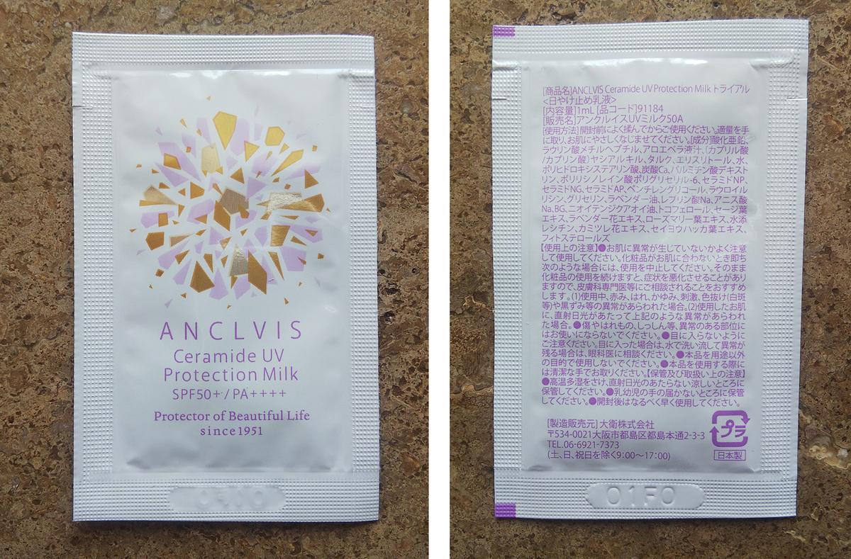ANCLVIS(アンクルイス)セラミドUVミルクトライアル