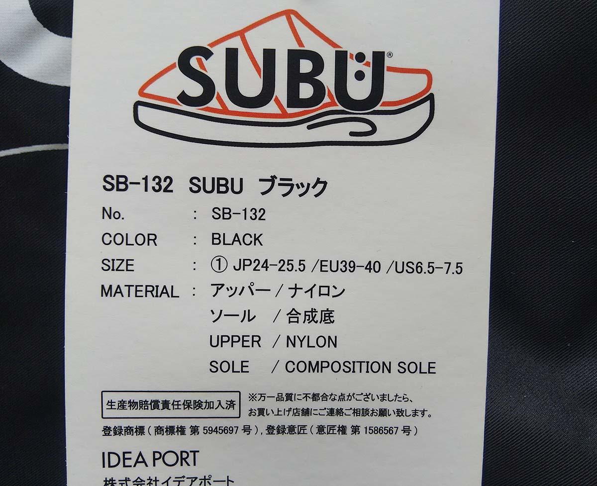 サイズ1(24.0-25.5cm)