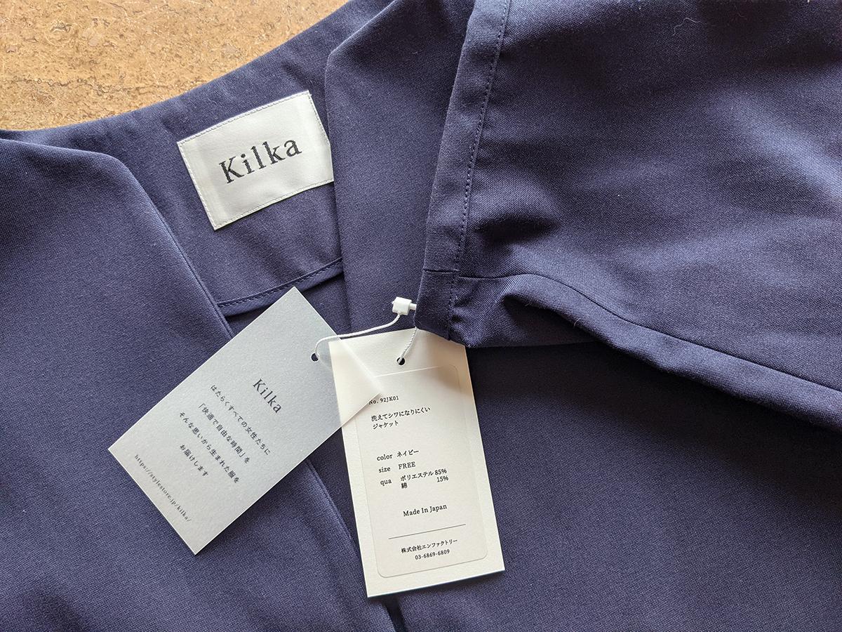 Kilka/洗えてシワになりにくいジャケットのネイビー