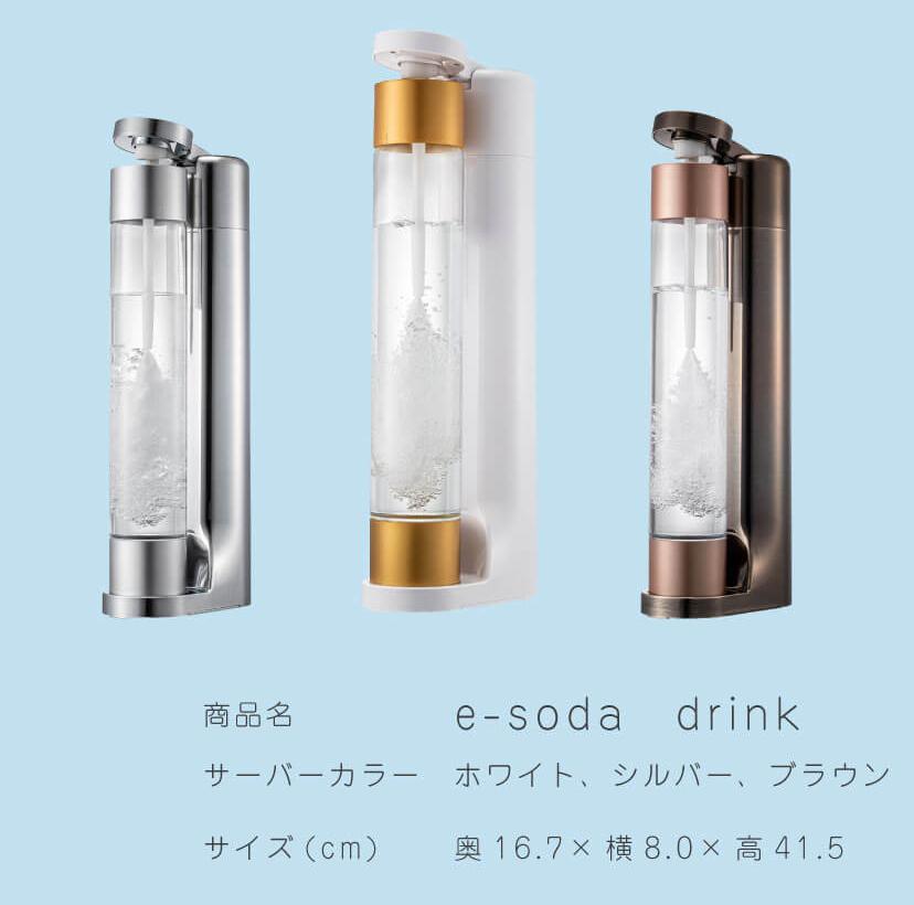 炭酸水メーカー「e-soda(イーソーダ)