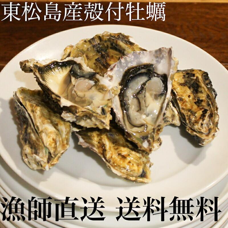 松島産殻付き牡蠣