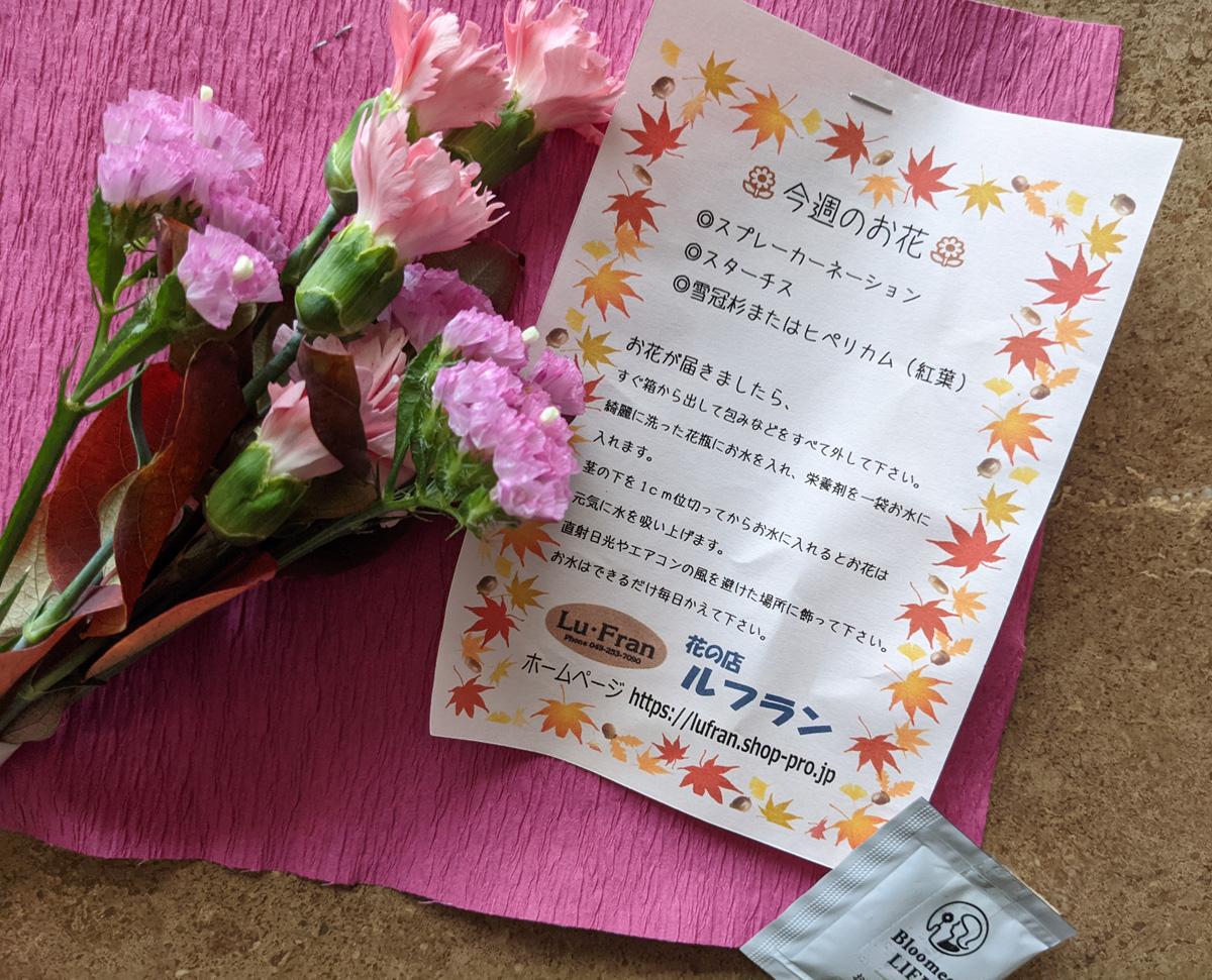 11月20日の花束