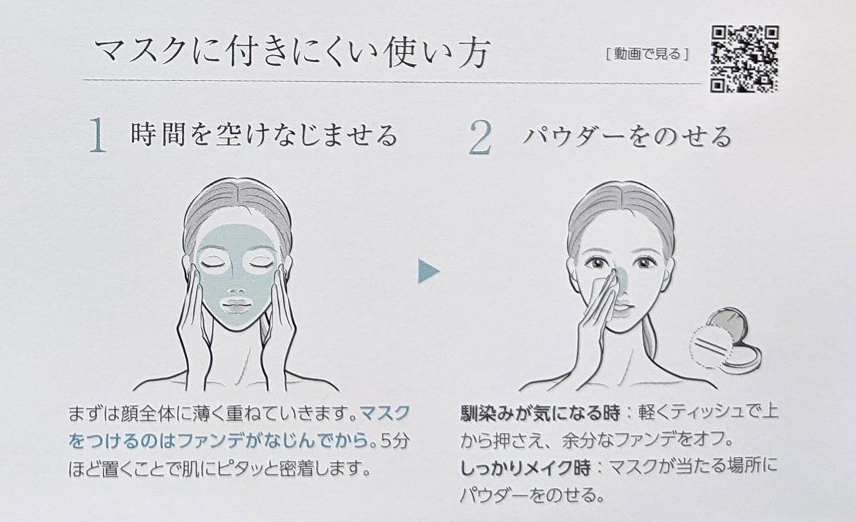 マスクに付きにくい使い方