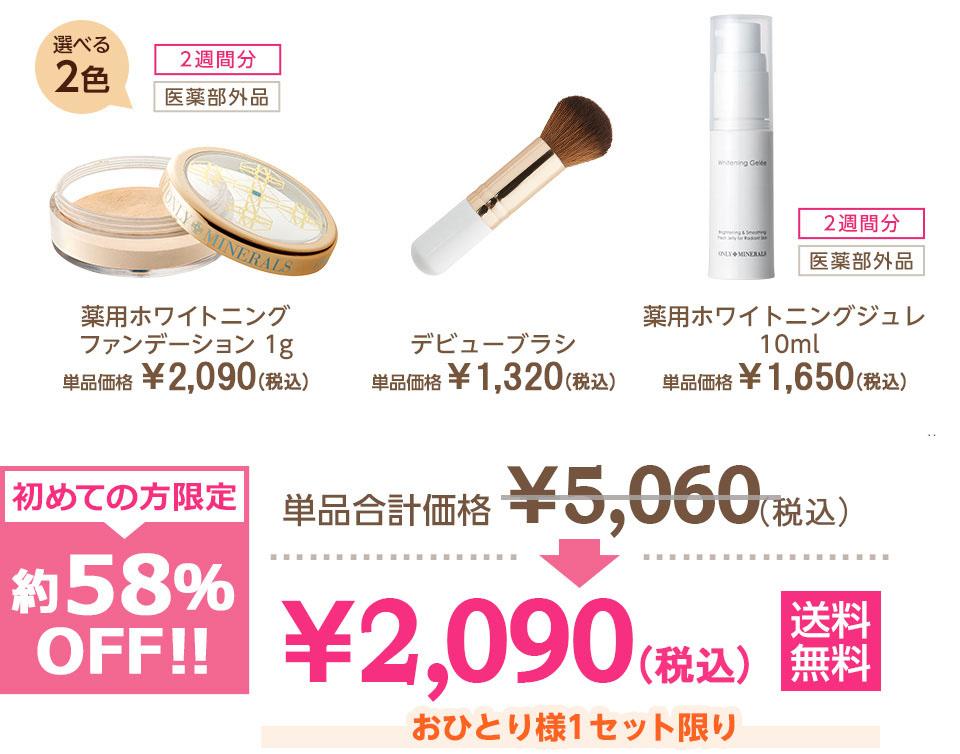 薬用ホワイトニングファンデーションデビューセット 2,090円