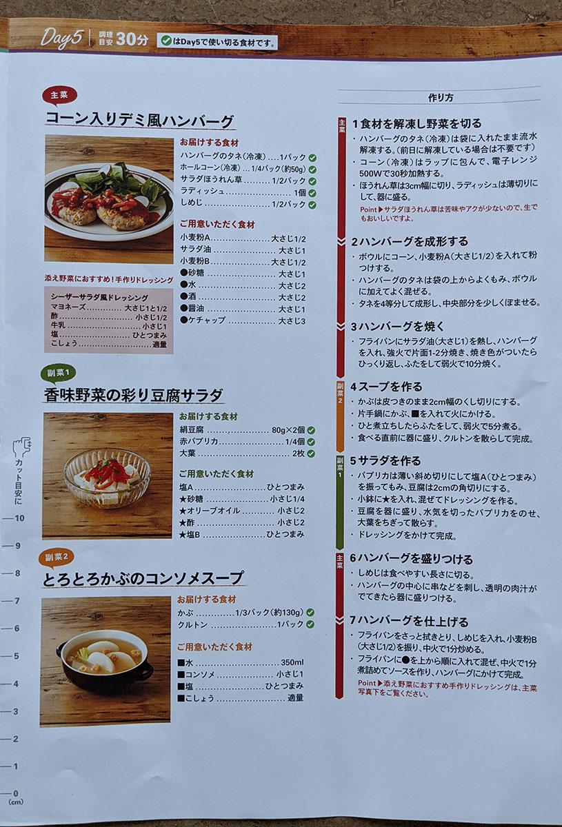 コーン入りデミ風ハンバーグ、香味野菜の彩り豆腐サラダ、とろとろかぶのコンソメスープ