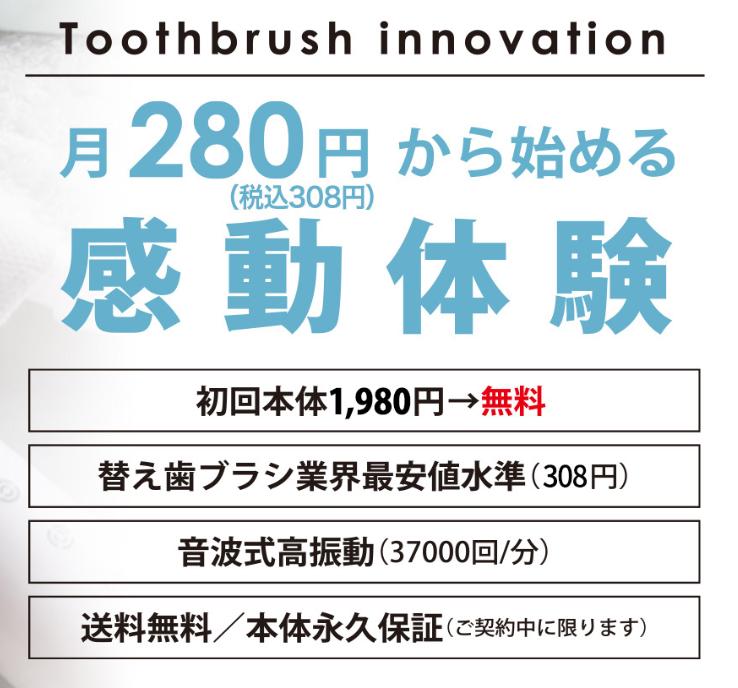 サブスク電動歯ブラシ GALLEIDO DENTAL MEMBER