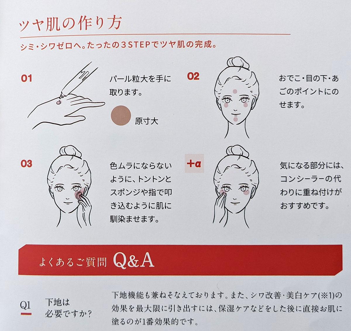 ツヤ肌の作り方