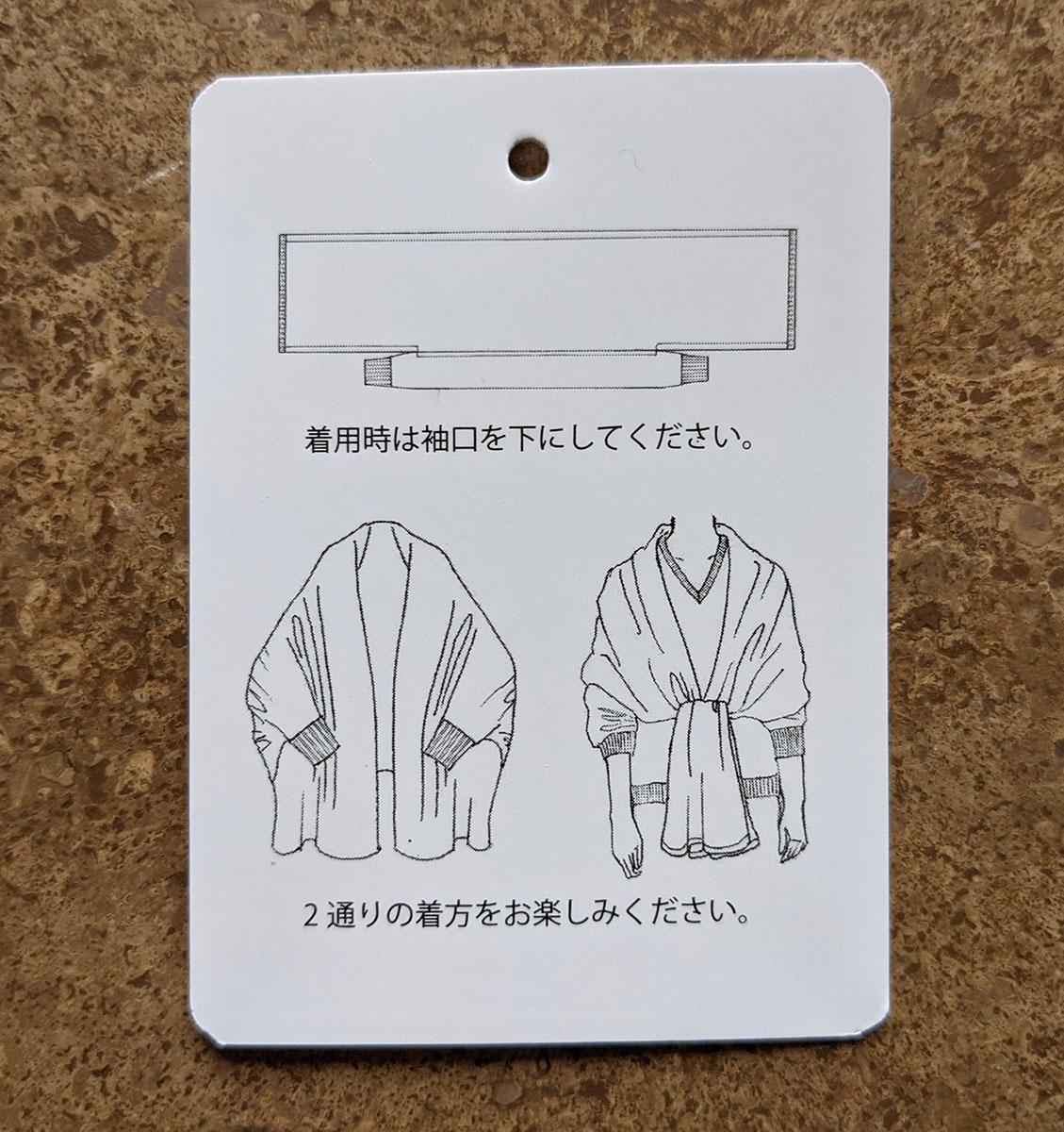 着用方法のタグ