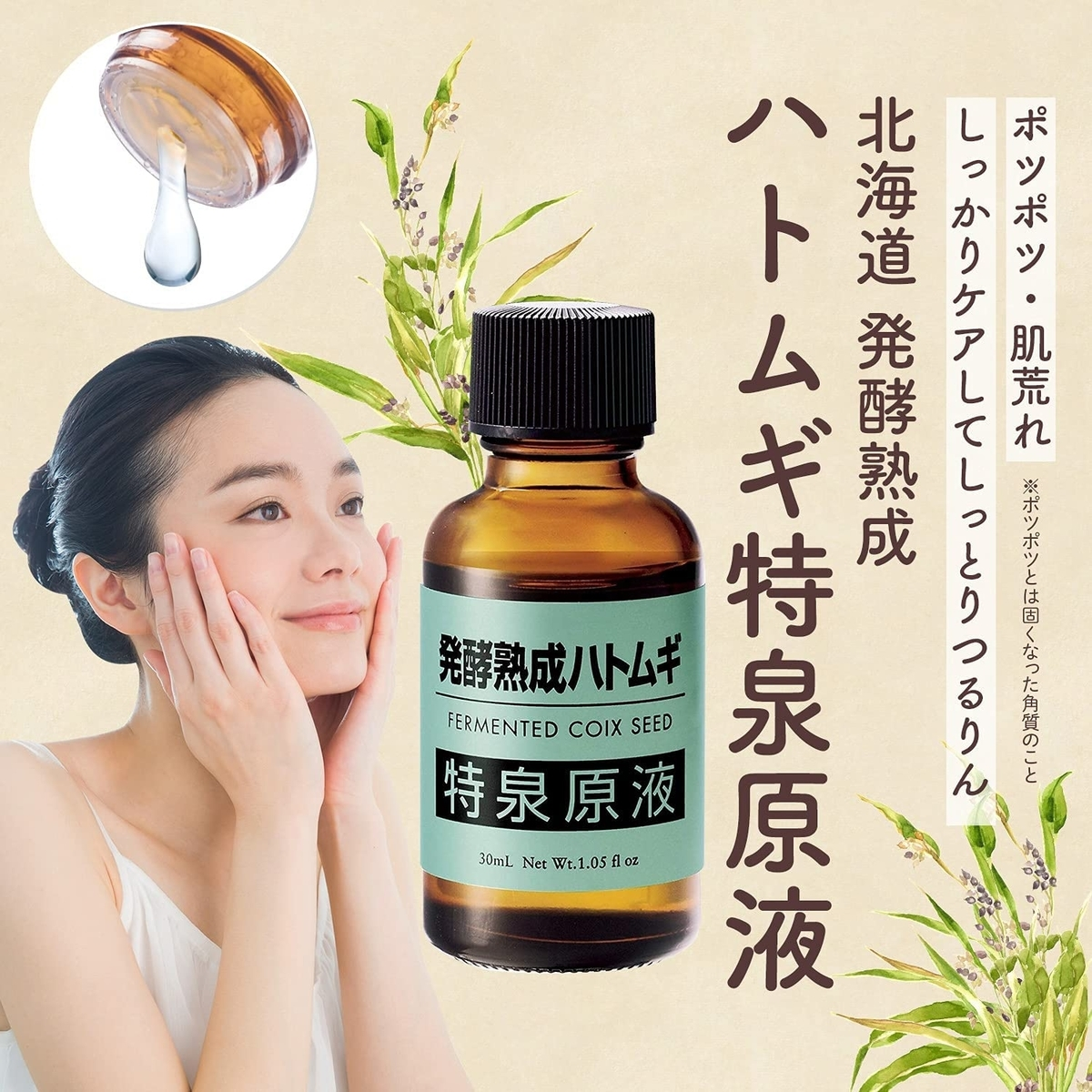 北海道 発酵熟成ハトムギ ハトムギ 特泉原液