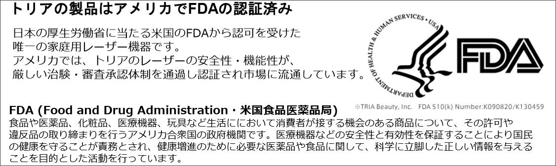FDA認証