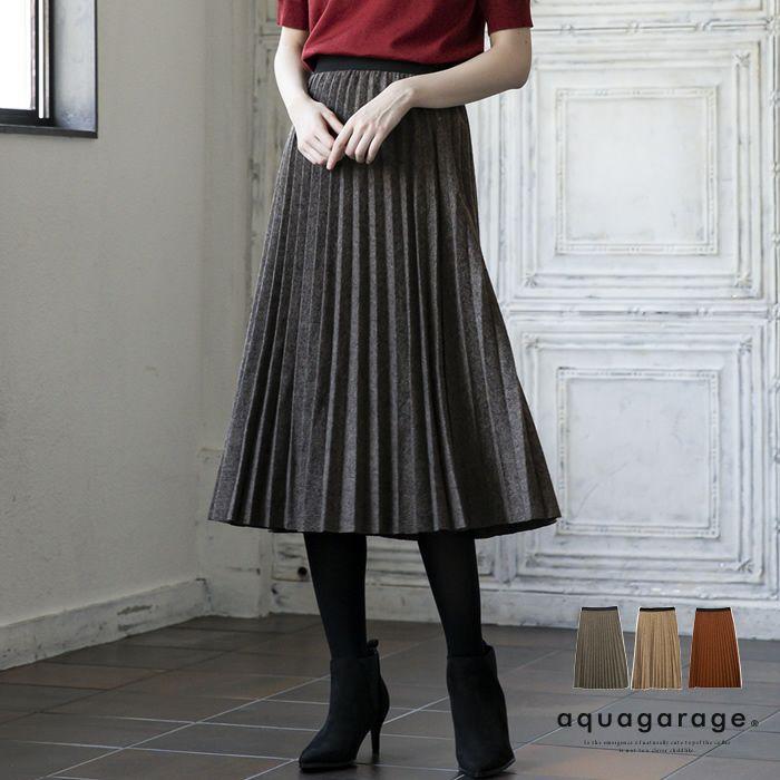 メランジニットプリーツスカート