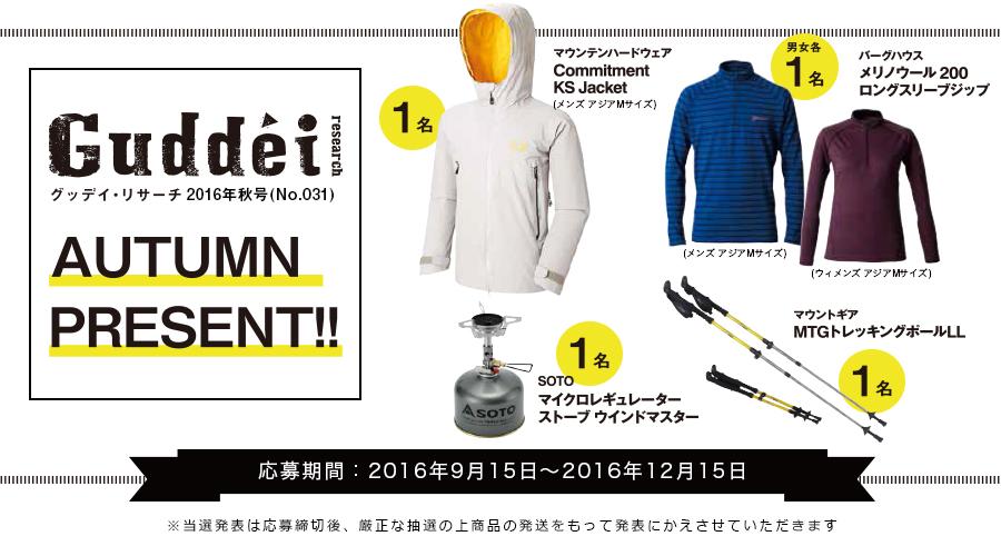 f:id:otonajoshi:20160919170430j:plain