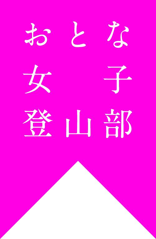 6/15の蓼科山ツアー 中止のお知らせ