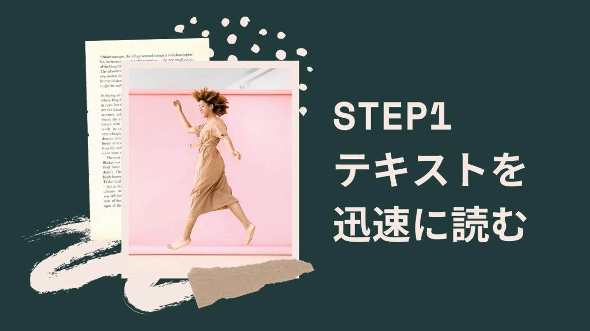 簿記の学習プラン STEP1
