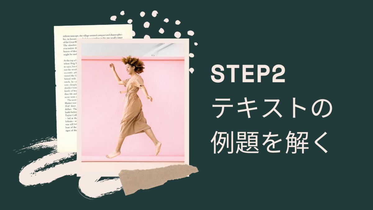 簿記3級の学習プラン STEP2