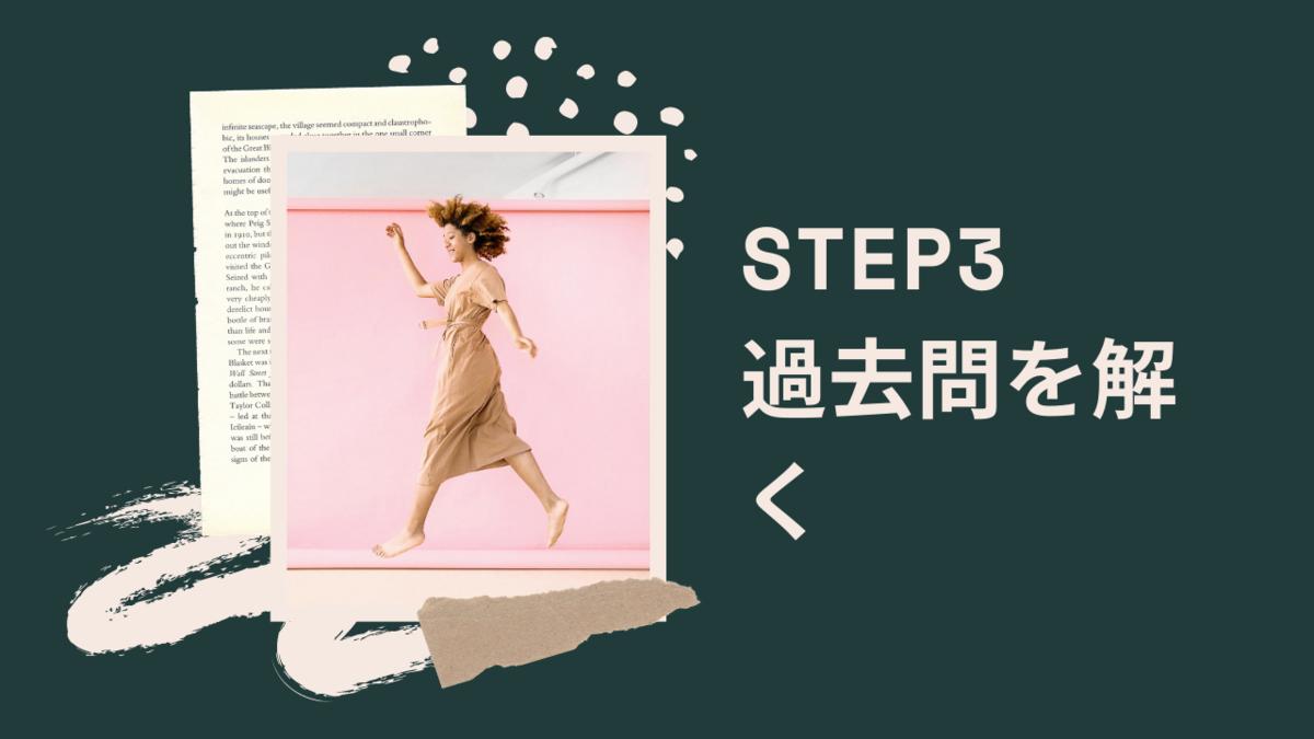 簿記3級の学習プラン STEP3