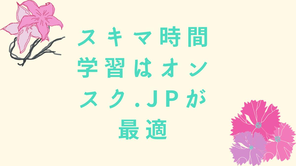 スキマ時間にはオンスク.JPが最適