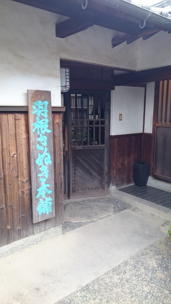 f:id:otonano_ensoku:20171203050702j:plain