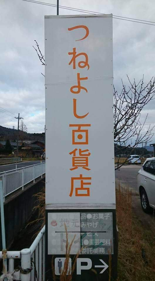f:id:otonano_ensoku:20171217061722j:plain
