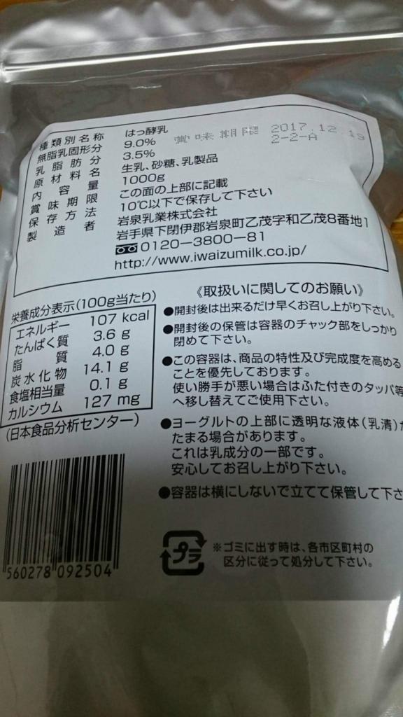 f:id:otonano_ensoku:20171219163843j:plain