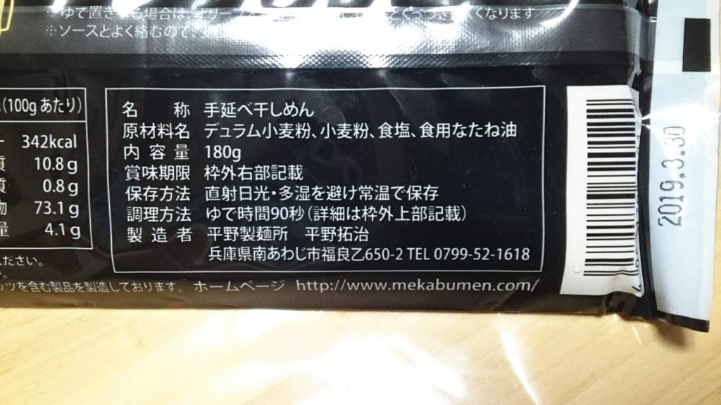 f:id:otonano_ensoku:20180129143322j:plain