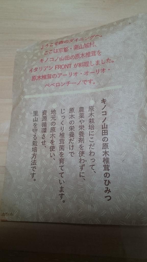 f:id:otonano_ensoku:20180207192056j:plain