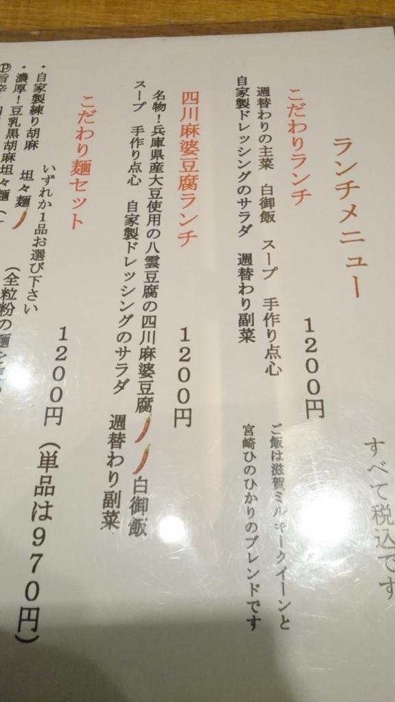 f:id:otonano_ensoku:20180210053724j:plain