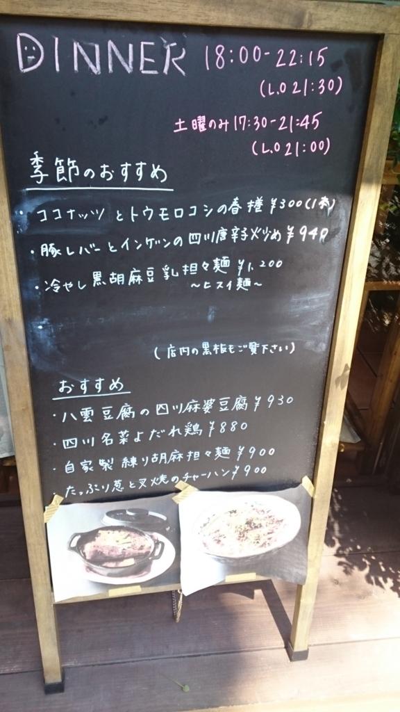 f:id:otonano_ensoku:20180210053914j:plain
