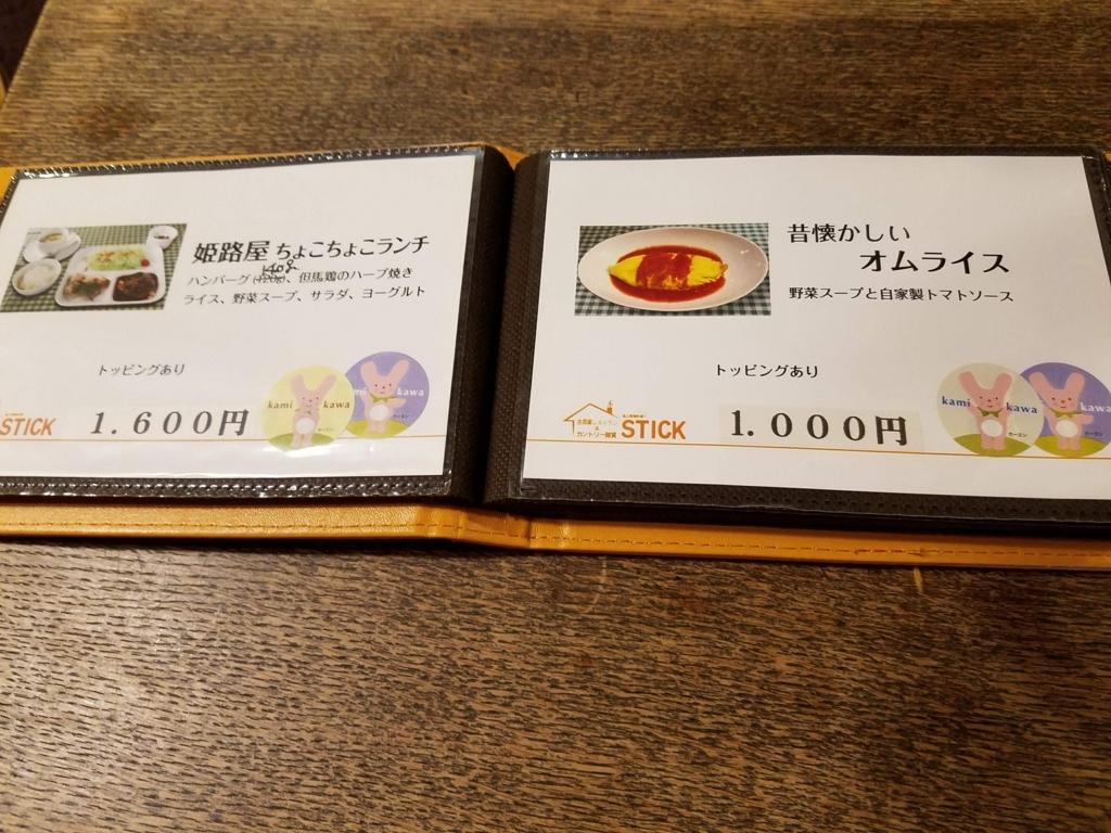 f:id:otonano_ensoku:20180212182537j:plain