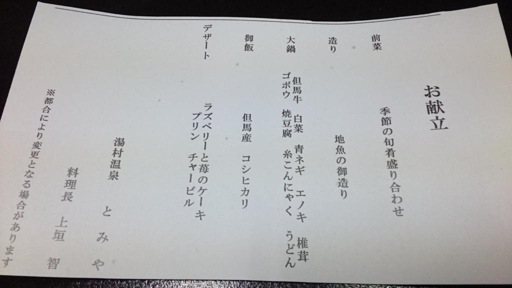 f:id:otonano_ensoku:20180217210358j:plain
