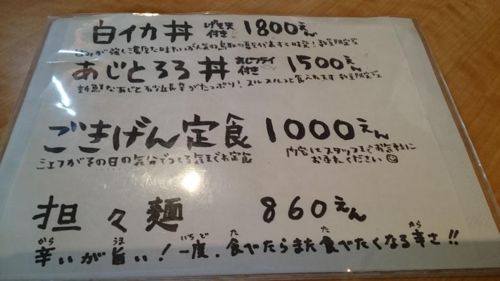 f:id:otonano_ensoku:20180405193010j:plain
