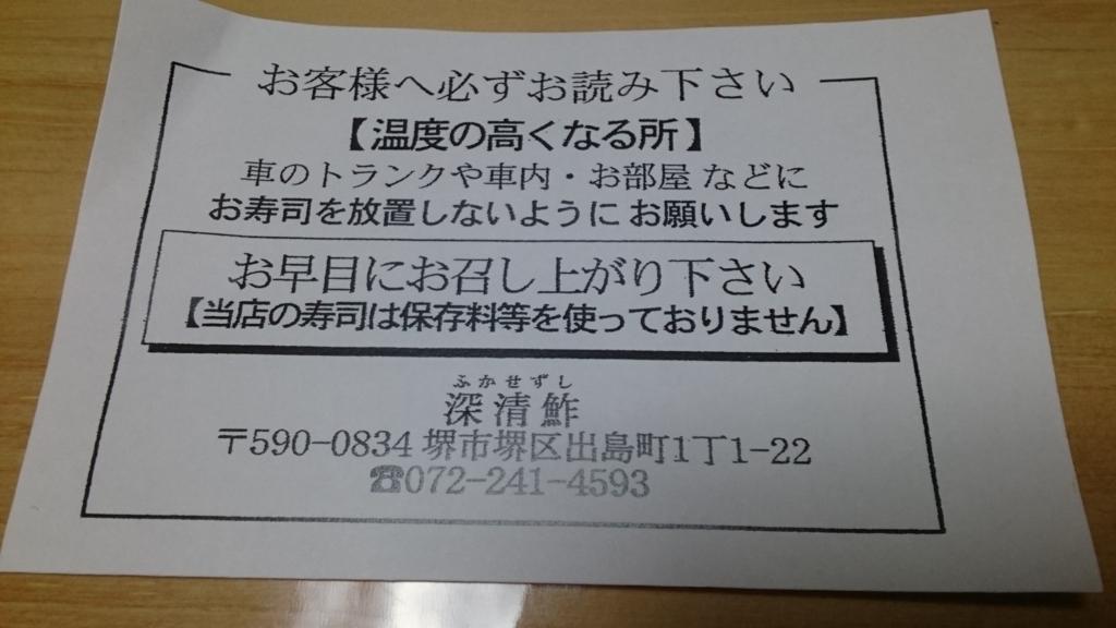 f:id:otonano_ensoku:20180504193442j:plain