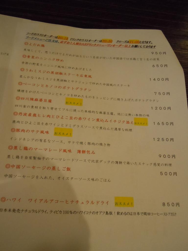 f:id:otonano_ensoku:20180512051136j:plain