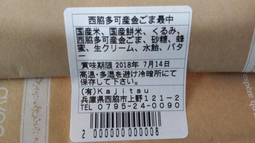 f:id:otonano_ensoku:20180702194757j:plain