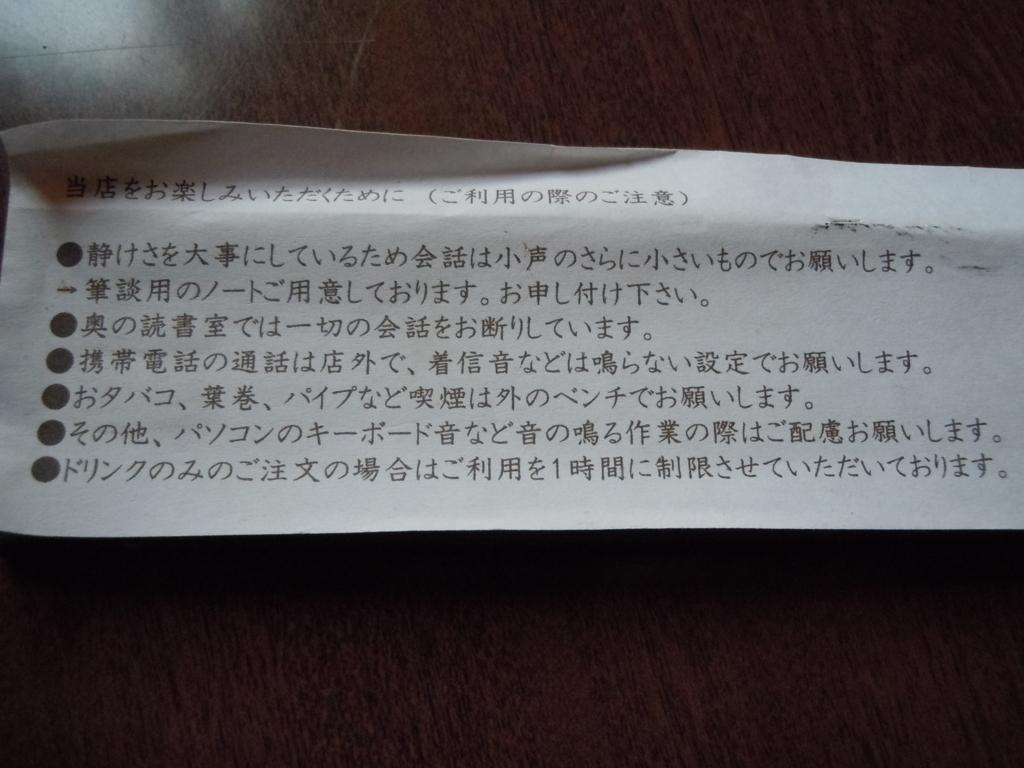 f:id:otonano_ensoku:20180704192244j:plain