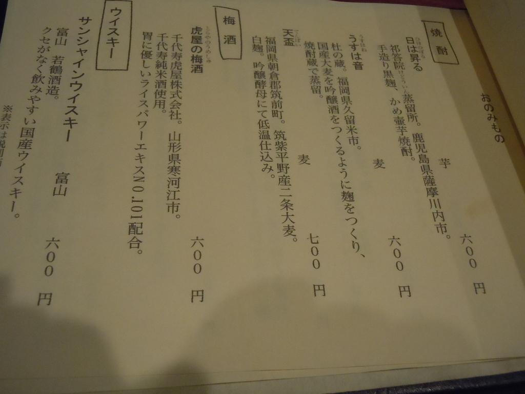 f:id:otonano_ensoku:20180910012328j:plain