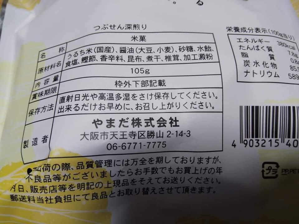 f:id:otonano_ensoku:20181110063148j:plain