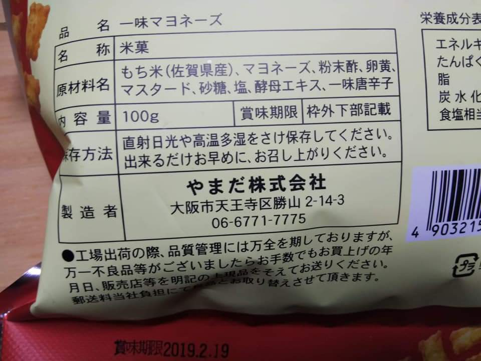 f:id:otonano_ensoku:20181110063537j:plain