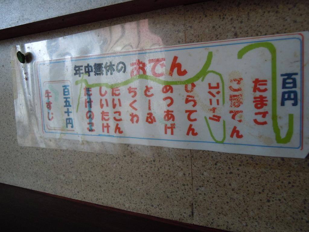 f:id:otonano_ensoku:20181202174735j:plain