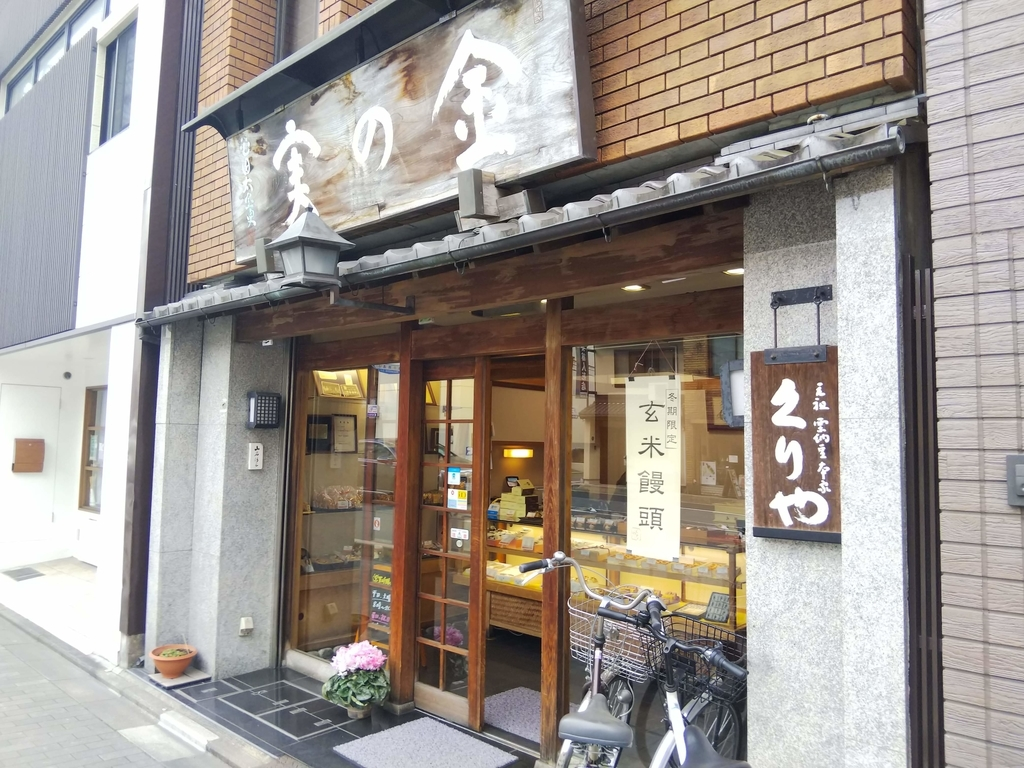 京都 くりや