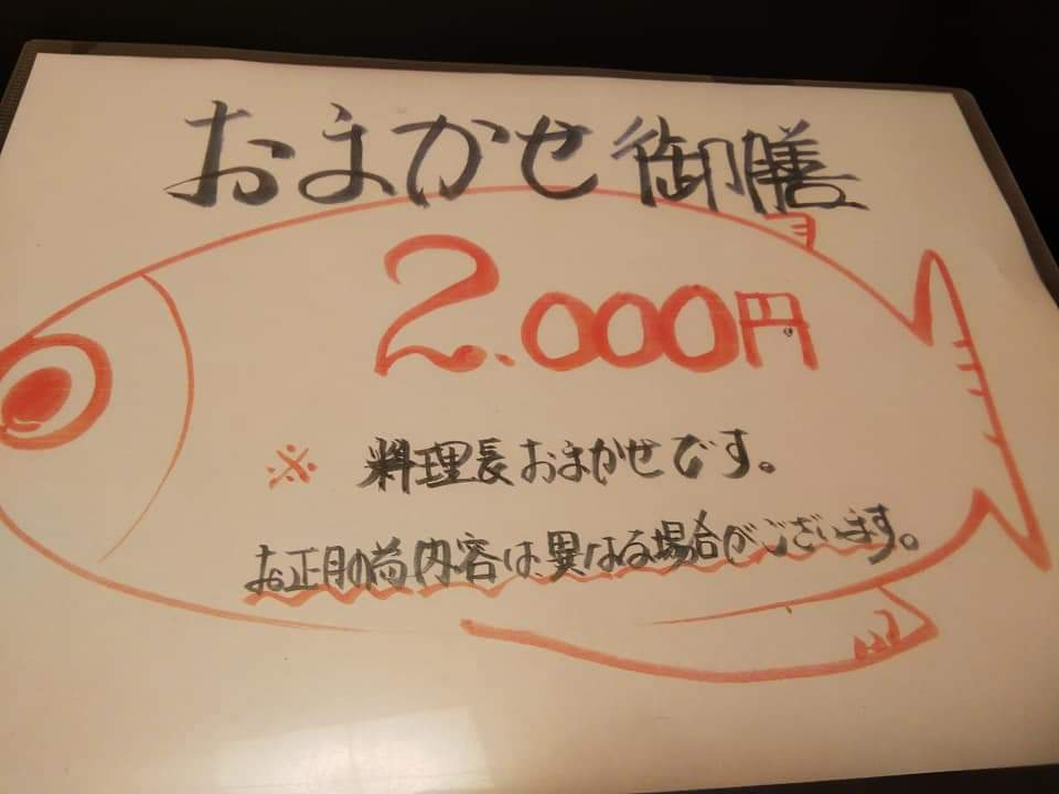 f:id:otonano_ensoku:20200104204113j:plain