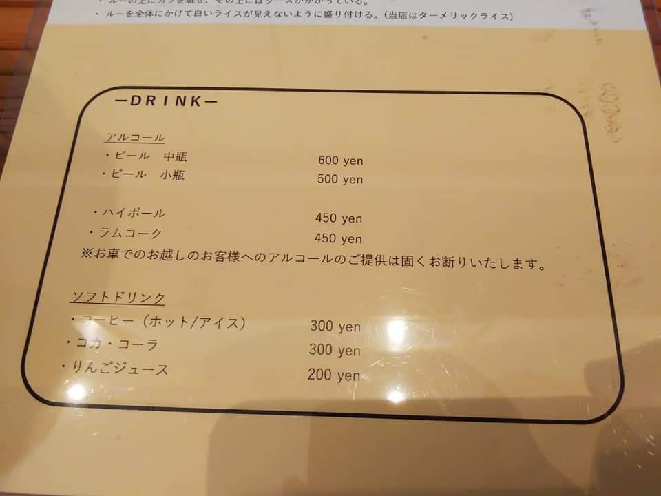 f:id:otonano_ensoku:20200125195317j:plain