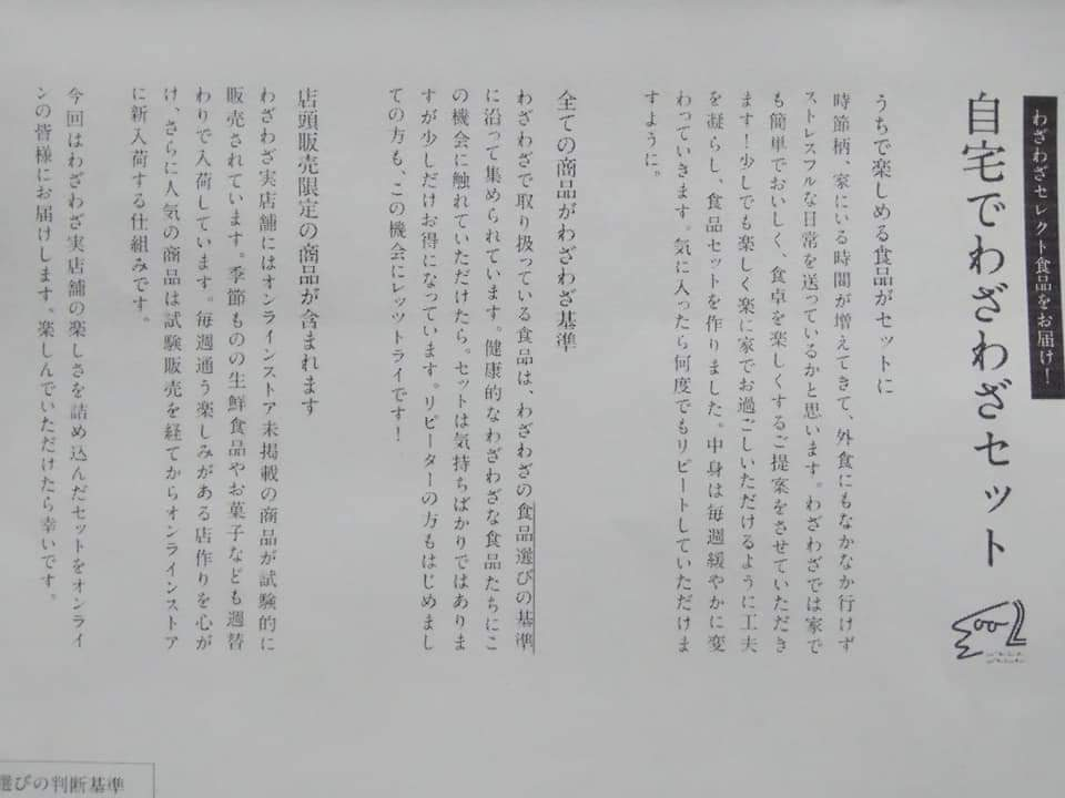 f:id:otonano_ensoku:20200418114831j:plain