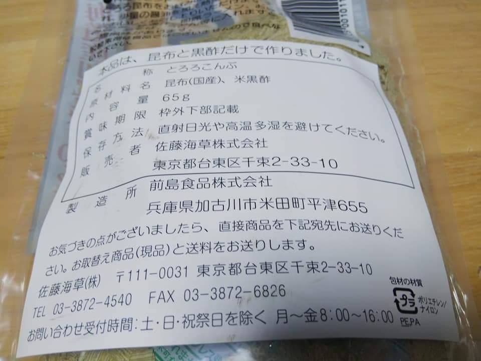 f:id:otonano_ensoku:20200712154512j:plain